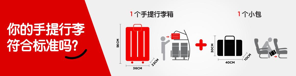 baggage-lp-cnzh