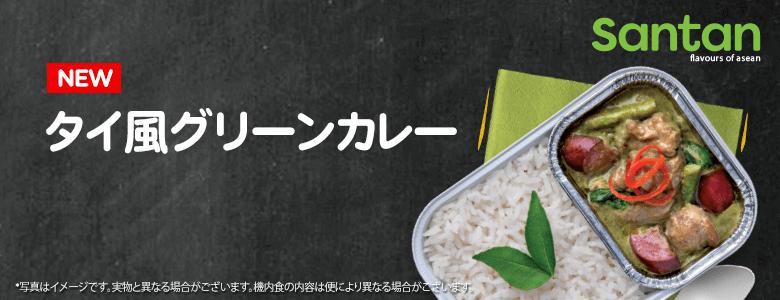 NEW タイ風グリーンカレー登場!