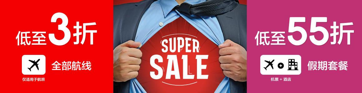 super-sales-70percent