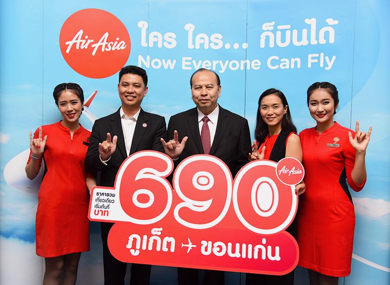 แอร์เอเชียเปิดเส้นทางใหม่ บินข้ามภาค 'ภูเก็ต-ขอนแก่น' กระตุ้นท่องเที่ยวไทย