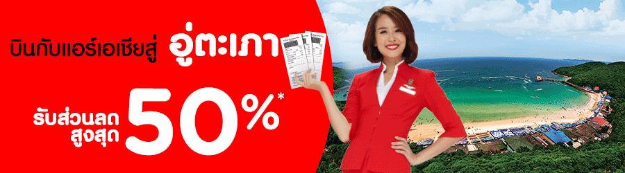 บินกับแอร์เอเชียสู่อู่ตะเภาวันนี้ รับส่วนลดสูงสุดถึง 50%!