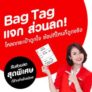 Bag Tag แจก ส่วนลด! โหลดกระเป๋าถูกใจ ช้อปที่ไหนก็ถูกจริง