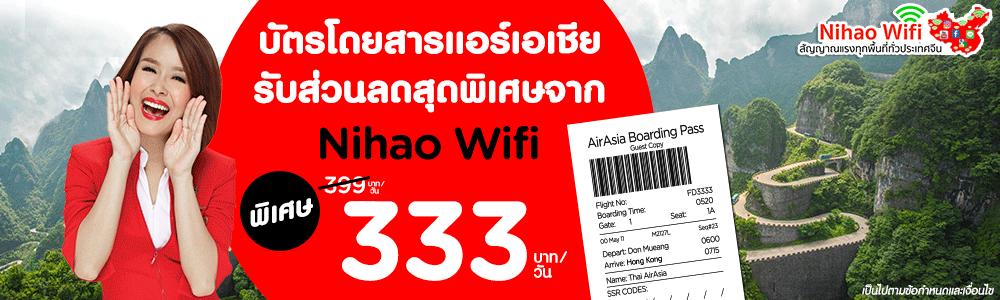 170214-web-nihao-wifi