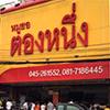 Moo Yor Tong Nueng (ร้านหมูยอตองหนึ่ง)