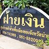 Fai Ngern (ร้านฝ้ายเงิน)
