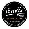 Nanthawan (Gongkham) (ร้านแหนมนันทวัน (ก๋องคำ))