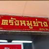 Trang Barbeque (ร้านตรัง หมูย่าง)