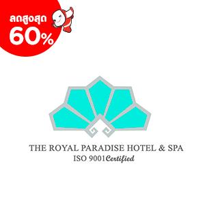 บอร์ดดิ้งพาสแอร์เอเชียรับส่วนลดสูงสุด 60% โรงแรมเดอะรอยัล พาราไดซ์ แอนด์ สปา ภูเก็ต