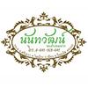 Nantawat (ร้านนันทวัฒน์)