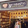 Nara Souvenir Shop (ร้านนราของฝาก)