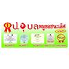 Poh-Ubon (ร้านหมูยอ ป.อุบล)