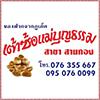 Taosor Cake Ma Bun Tum (ร้านเต้าซ้อ แม่บุญธรรม)
