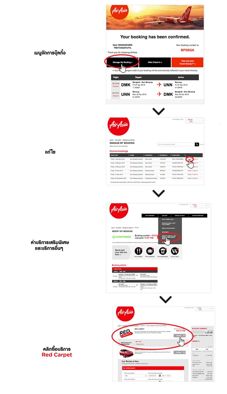 วิธีการสั่งจองบริการ  Red Carpet ที่เมนู 'จัดการบุ๊คกิ้ง' ผ่านเว็บไซต์