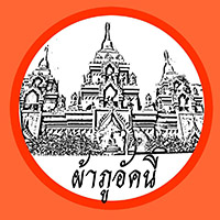 Phu Akkanee Fabric - Baan Charoensuk (ร้านผ้าภูอัคนี บ้านเจริญสุข)
