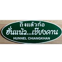 Hunnel Chiangkhan (ร้านฮั่นแน้วเชียงคาน)