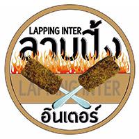 Lapping Inter (ร้านลาบปิ้งอินเตอร์)