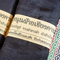 Khanoon Faii Chiang Khan (ร้านขนุนฝ้ายเชียงคาน)