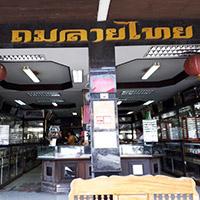 Thomlaithai (ร้านถมลายไทย)