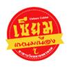 Xiem Namnueng (ร้านเซียม แหนมเนือง นครพนม)